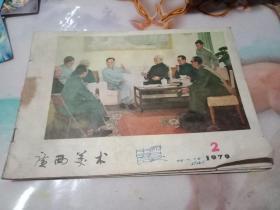 陕西美术1979.2