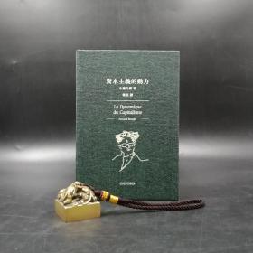 特惠•香港牛津版   布罗代尔 著,杨起译《资本主义的动力》(精装)