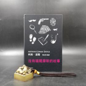 特惠•香港牛津版    柯南·道尔著,陈永明选译《没有福尔摩斯的故事》(精)
