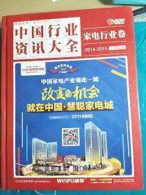 中国行业资讯大全 家电行业券