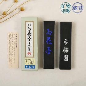 低价清仓  日本古梅园墨块墨条 红花墨1.5丁型 高端进口油烟墨锭