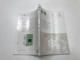 读书(2019.6,总第483期)