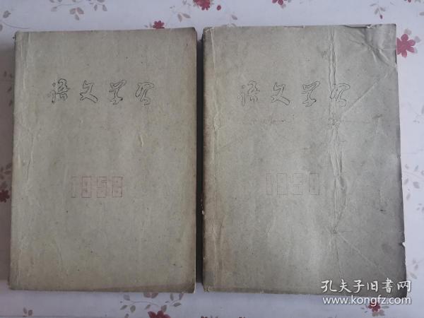 语文学习(1958+1959全年共24册)
