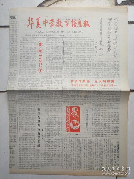 华夏中学教育信息报90年1月10、3月10、11月10;91年3月1日