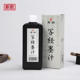 日本开明写经墨汁60ml  小楷写经墨汁细腻适合小字文房四宝墨汁