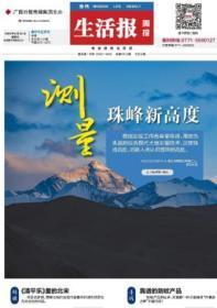 测量珠峰新高度~生活报周刊