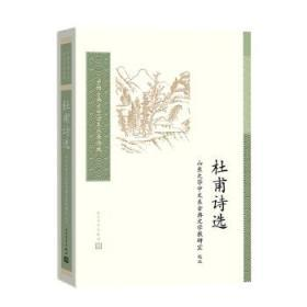 杜甫诗选(中国古典文学读本丛书典藏)
