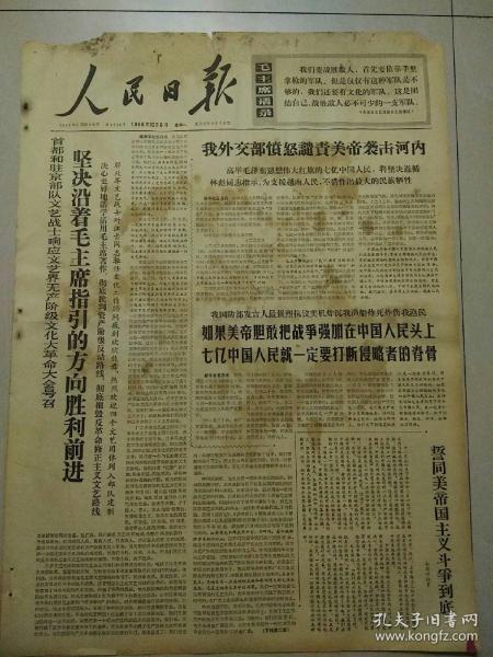 文革报纸人民日报1966年12月6日(4开六版) 坚决沿着毛主席指引的方向胜利前进; 步行串联最能锻炼革命意志;