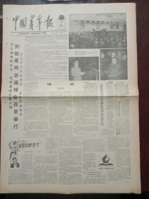 中国青年报,1986年10月17日一代元戎功勋卓著,光辉业绩长留人间——刘伯承元帅追悼会在京举行;党和国家领导人及首都军民向刘伯承遗体告别,对开四版。