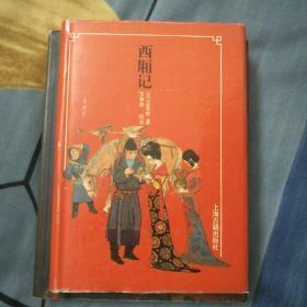 西厢记(上海古籍版 插图本 精装)B1