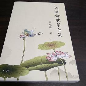 揭西县客籍作家 《近昌诗歌第七集》(含揭西客家山歌)