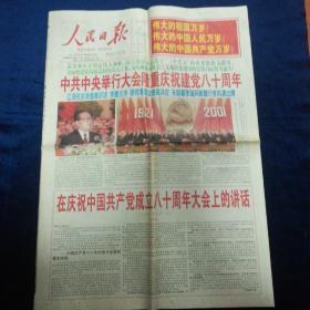 人民日报   2001年7月2日  建党八十周年   4开16版全