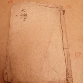 线装 古书 一本