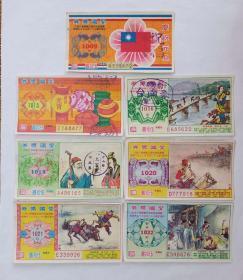爱国奖券 1983年 15张不同