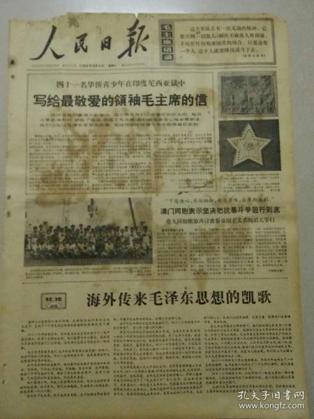 文革报纸人民日报1966年12月9日(4开六版) 写给最敬爱的领袖毛主席的信; 亚洲各国运动员无限敬仰毛主席;