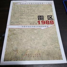 雷区 1988——中国市场经济理论的超前探索者
