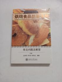烘焙食品防腐保鲜(常见问题及解答)/食品防腐保鲜系列问答