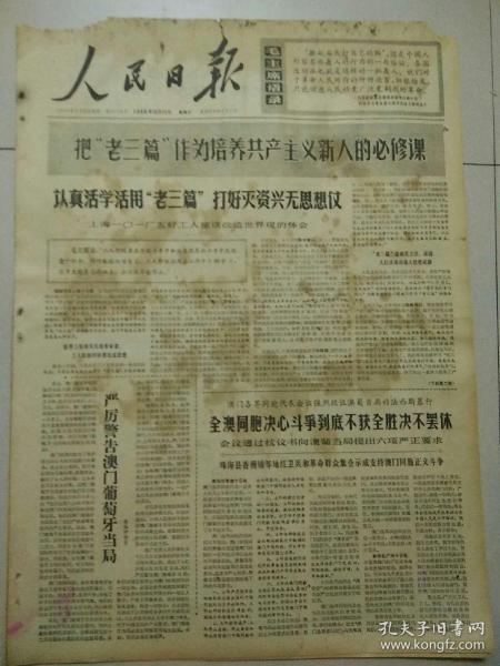 文革报纸人民日报1966年12月11日(4开六版) 小英雄们说:光荣归于伟大领袖毛主席; 跟着毛泽东世界一片红;