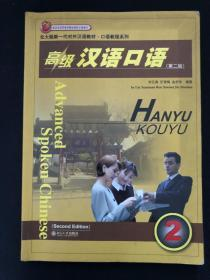 北大版新一代对外汉语教材:高级汉语口语(第二版)