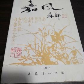 嘉风——嘉应诗社成立十周年纪念专辑(总第十一期,1994年)广东梅州客家文学资料