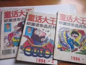童话大王1994年第1.4.11期3本合售