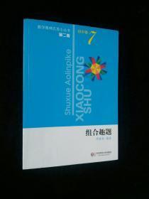 数学奥林匹克小丛书(第2版)初中卷7:组合趣题