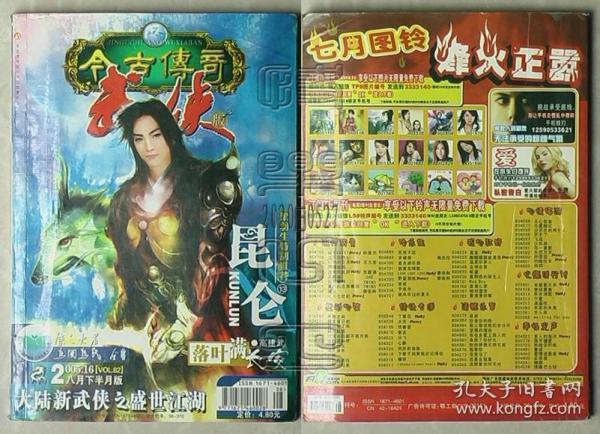 今古传奇·武侠版2005.16