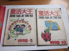 童话大王1992年第5.10期2本合售