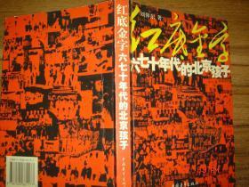 红底金字六七十年代的北京孩子