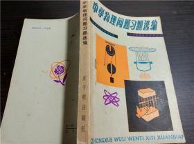 中学物理问题习题选编   北京师范学院物理系编 原子能出版社 1980年 32开平装  经典老教辅
