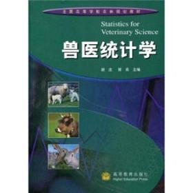 正版 全国高等学校农林规划教材:兽医统计学 谢庄 贾青 高等