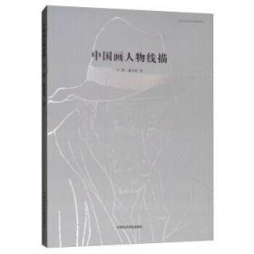中国美术学院 中国画人物线描 王赞