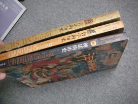 【彩色人文历史】神话的历史  哲学的历史  音乐的历史 【3本合售】