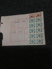 中华人民共和国印花税票(12 张)