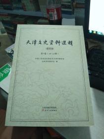 天津文史资料选辑 影印本 第7卷(19--21辑)