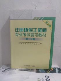 注册环保工程师专业考试复习教材(第三版)第一册