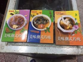 美味潮式药炖-清解编,温补编,滋养编,全三册