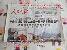 人民日报2009年5月13日1-8版