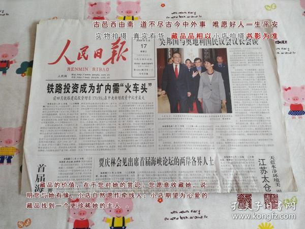 人民日报2009年5月17日8版全