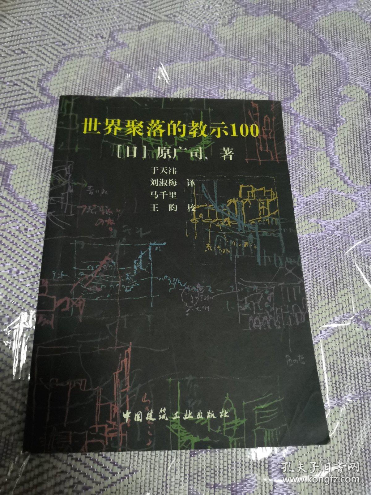 世界聚落的教示100(正版第一次印刷)