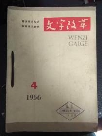 文字改革杂志1963年~1966年总计18册