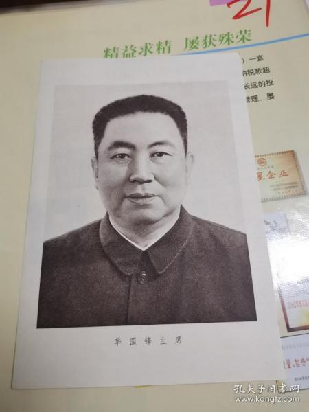 华国锋主席像 32开