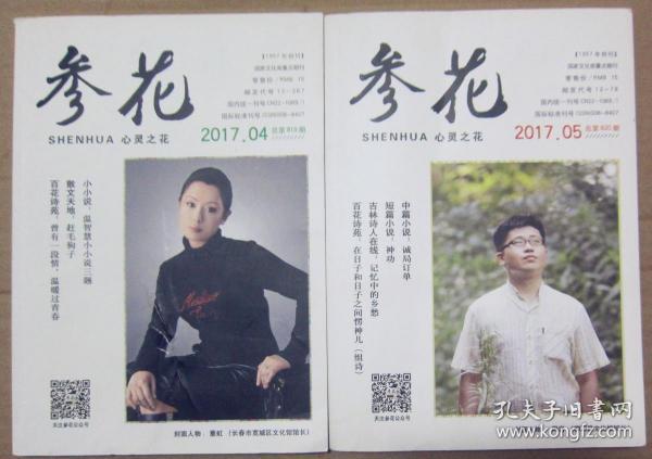 2017年4月、5月《参花》(总819、820期)