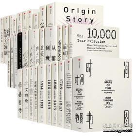 见识丛书系列1-44精装本,共40种(18,32,36,38精装本未出版),见识城邦出品。