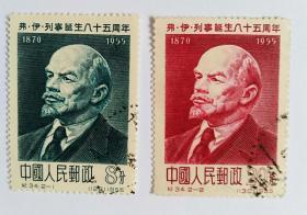 纪34 列宁诞生纪念盖销票(点线戳)