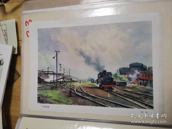 水彩画页:厂区铁道   16开