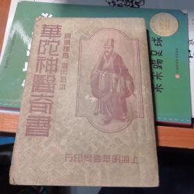 《华佗神医奇书—华佗神医秘方真传》------(扁鹊楼藏 海内孤本)
