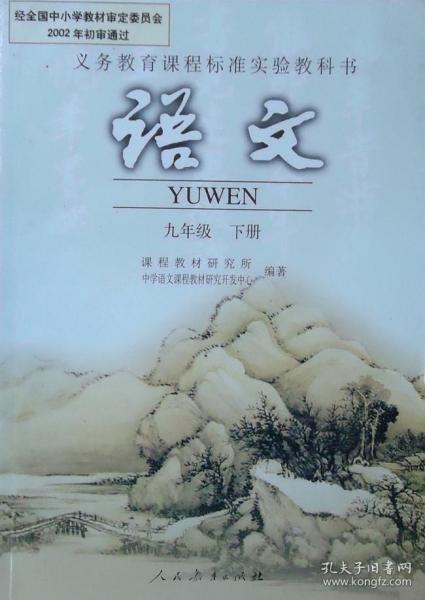 初中语文课本九年级下册