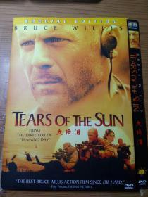 DVD  太阳泪