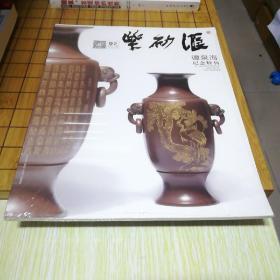 紫砂汇(2018/04)总第十八期 谭泉海纪念特刊